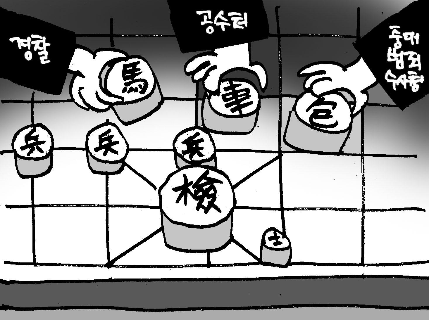 巨與, 검찰개혁 시즌2… '수사·기소 완전분리' 착수
