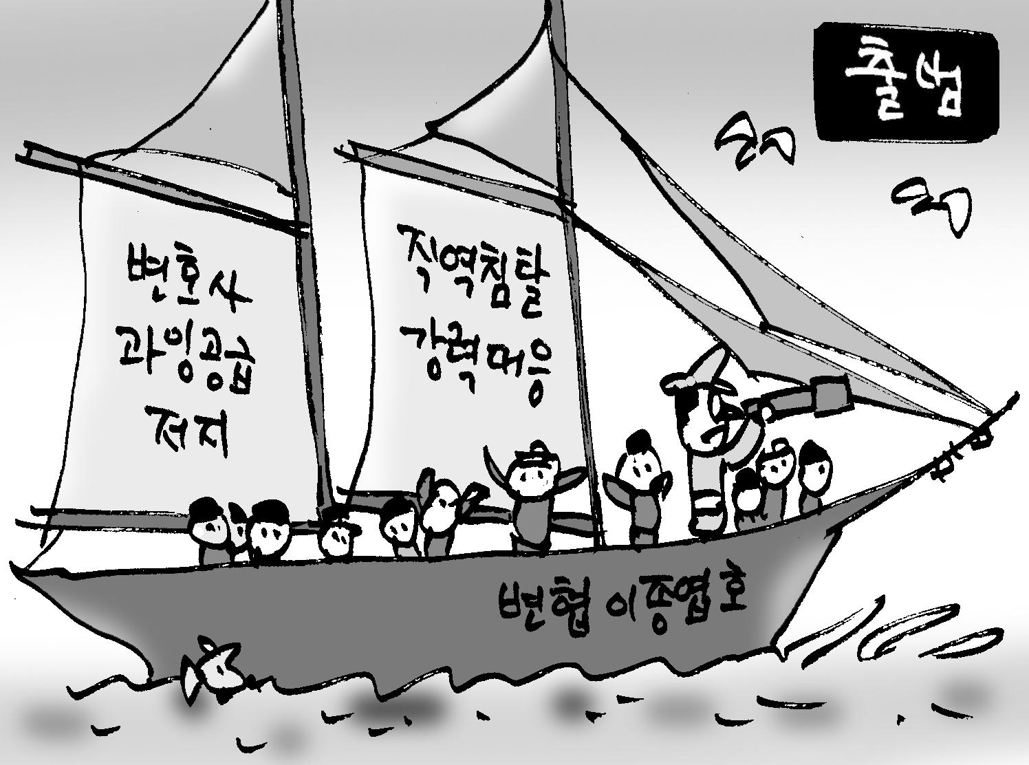 """""""강한 변협으로""""… 이종엽 협회장 체제 출범"""