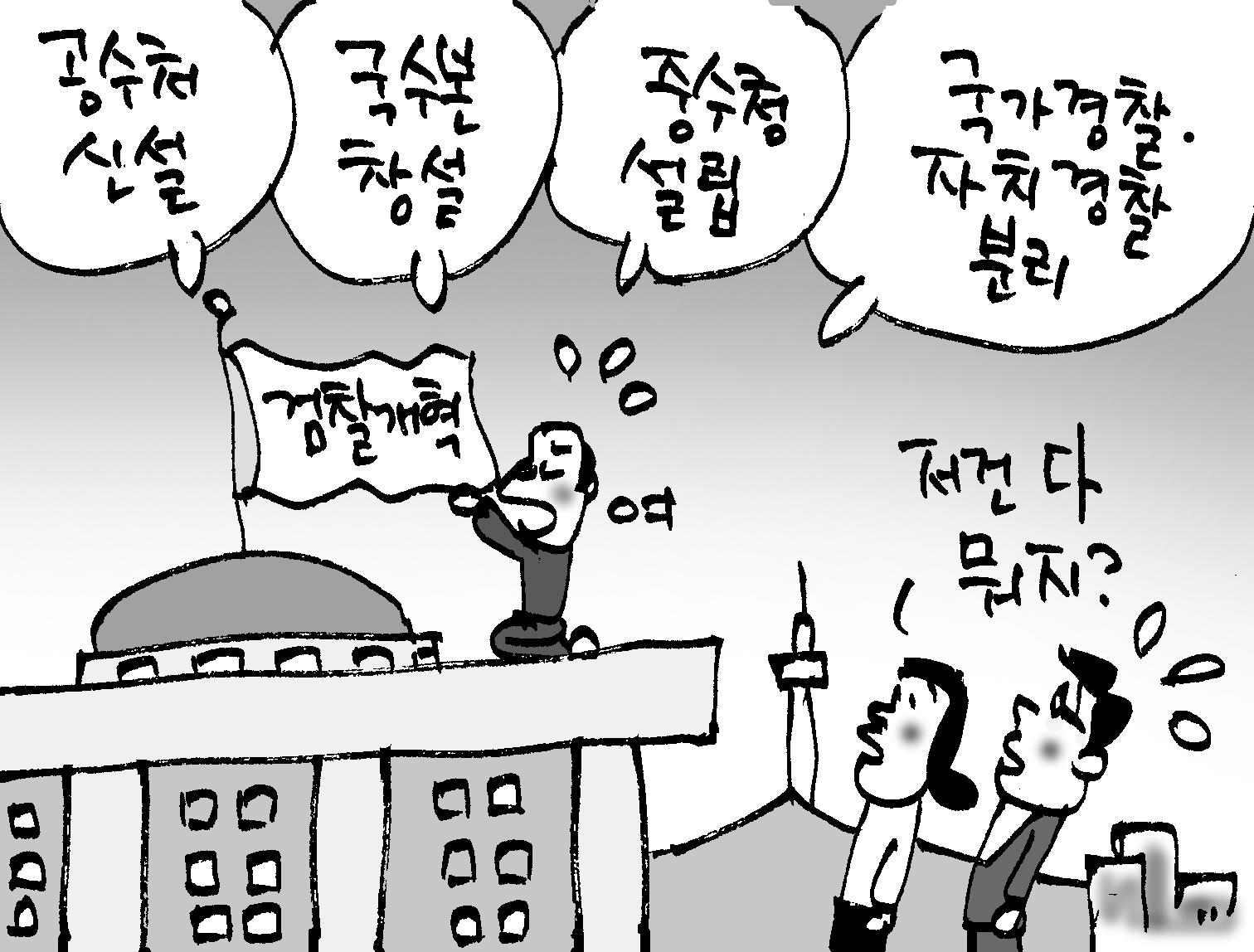 """尹총장, """"중대범죄수사청 설치는 法治말살"""""""