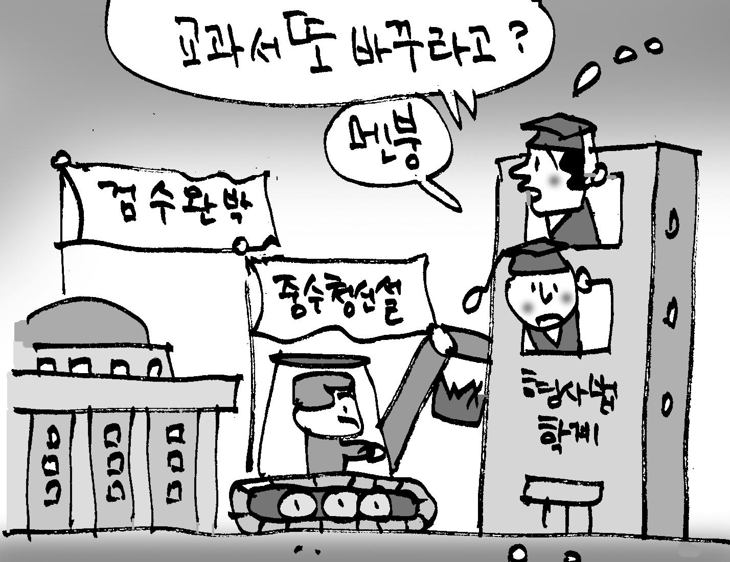 형소법 교과서 내용 또 바꾸라고?… 형사법학계 '멘붕'
