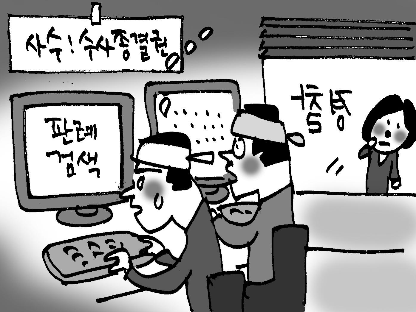 수사권 조정 영향 ?…경찰 판례검색 늘었다