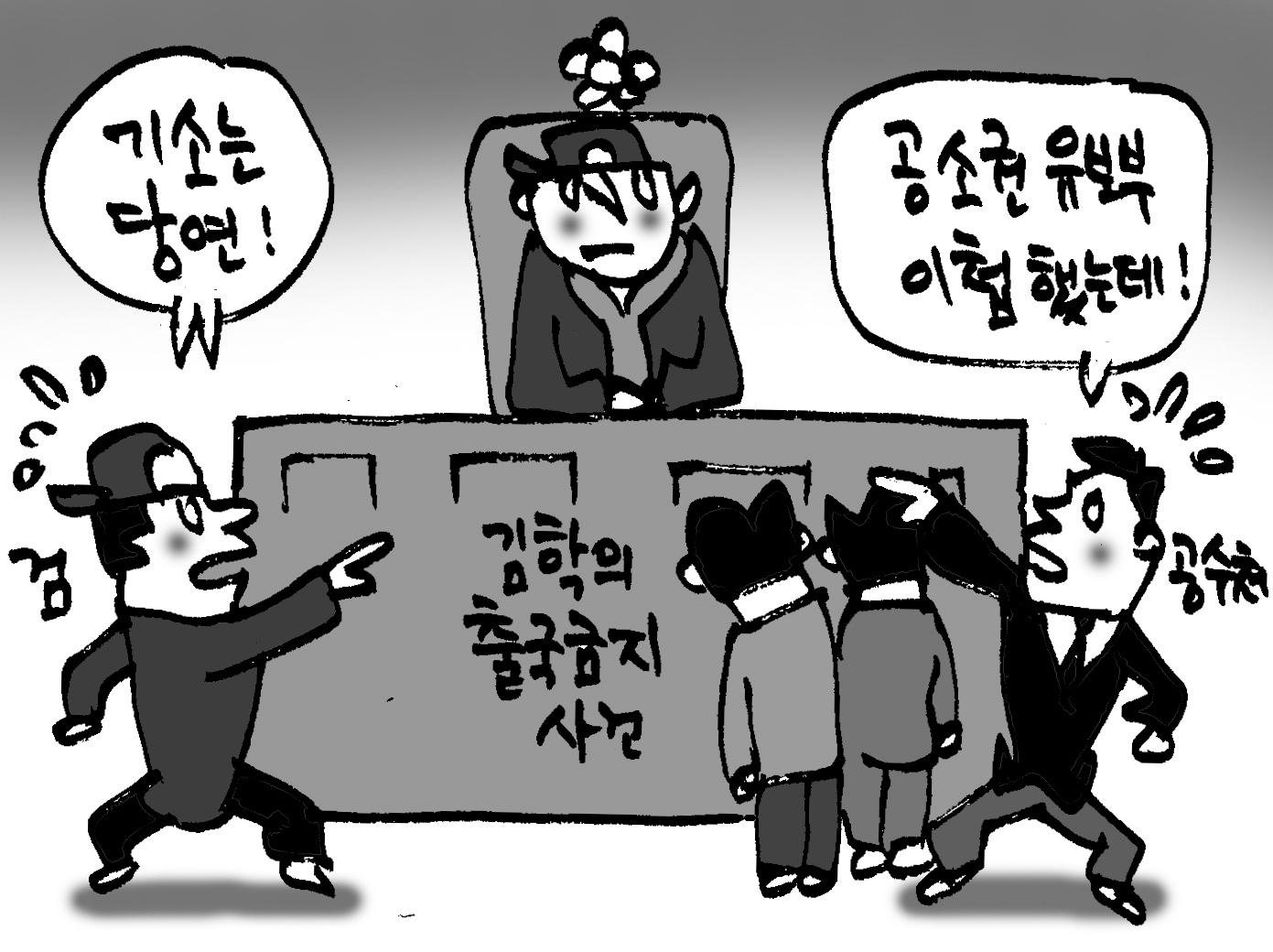 검찰·공수처, 공소권 공방 속 법원 판단 주목