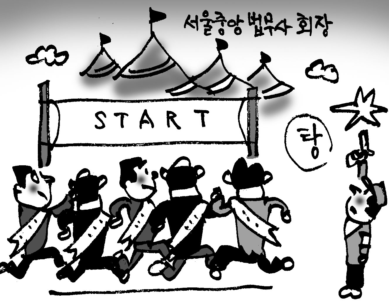 서울중앙지방법무사회장 선거 5파전으로