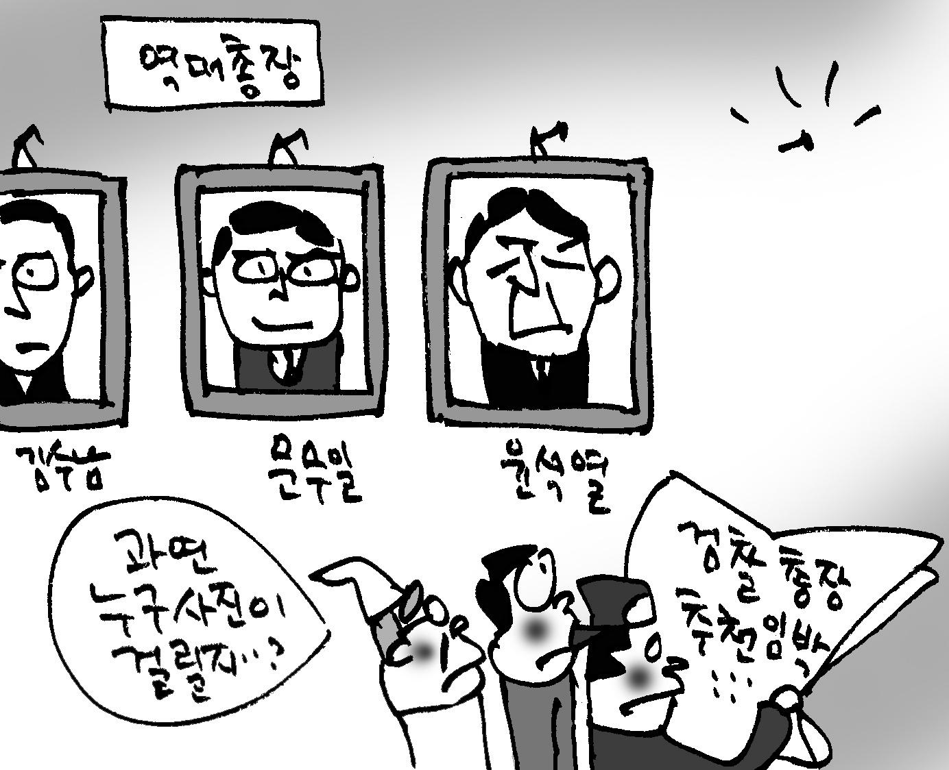 새 검찰총장은 누구… 법조계 안팎 촉각