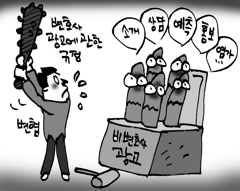 """""""변호사, 로톡 등 플랫폼업체 광고 못 한다"""""""