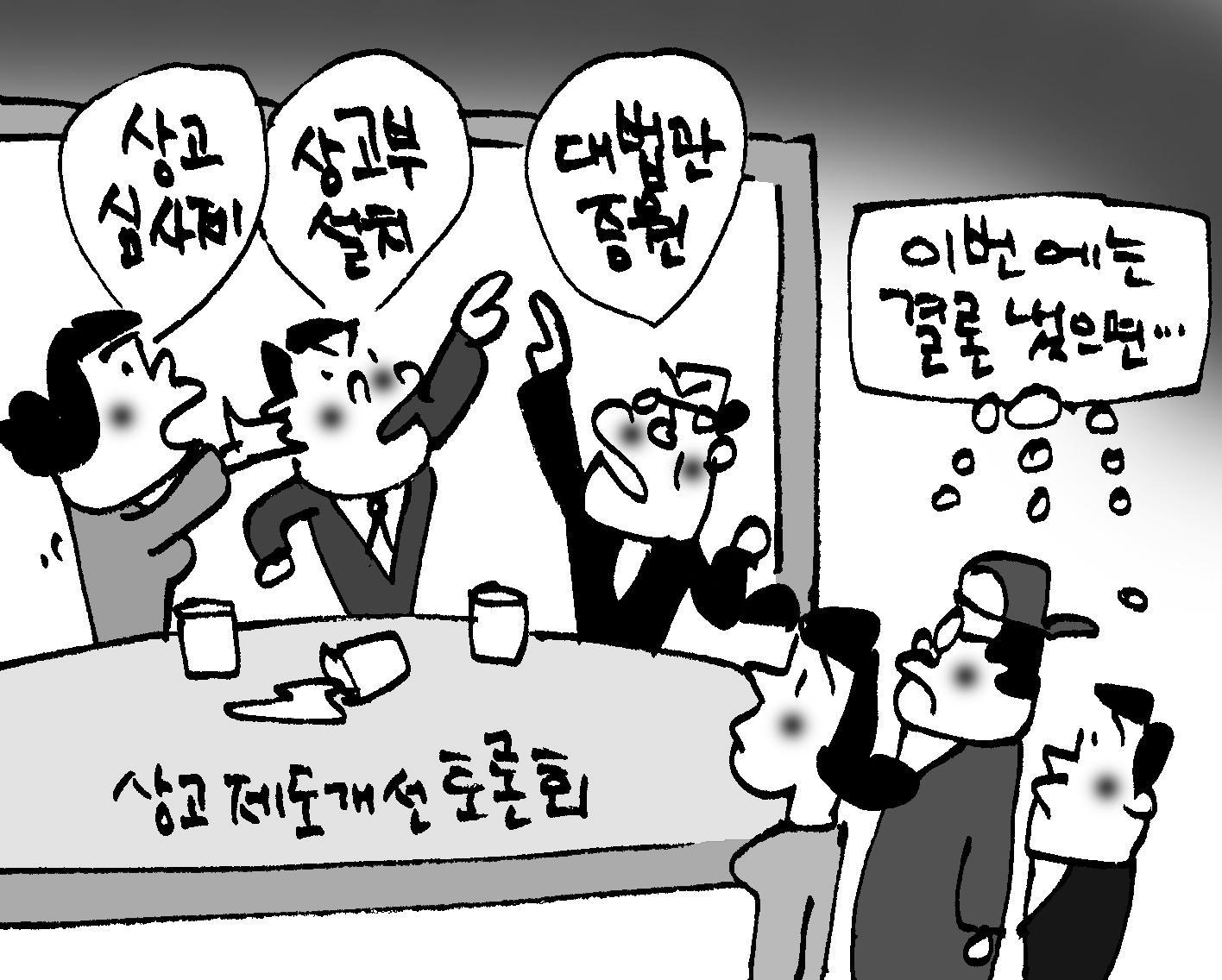 """""""상고심사제"""" """"상고부 설치"""" """"대법관 증원"""" 대안으로"""