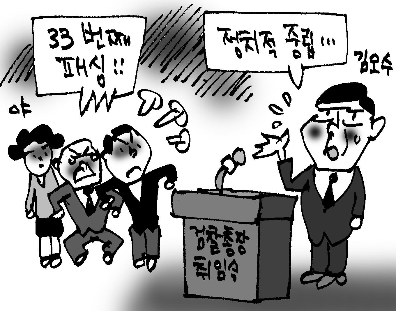 """""""공정한 국민중심 검찰 만드는 방파제 될 것"""""""