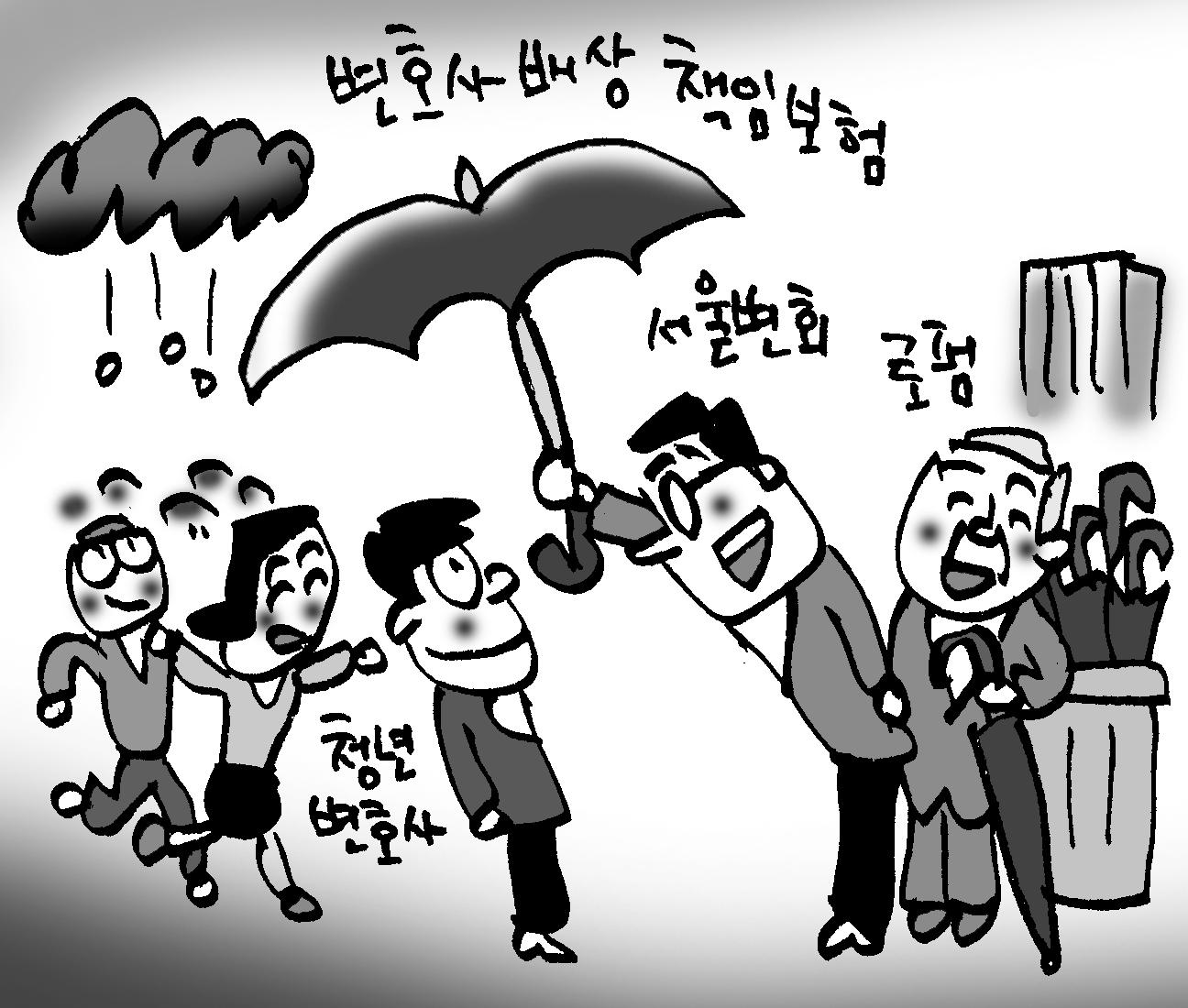 서울회, 회원 무료 '배상책임보험' 가입지원 추진