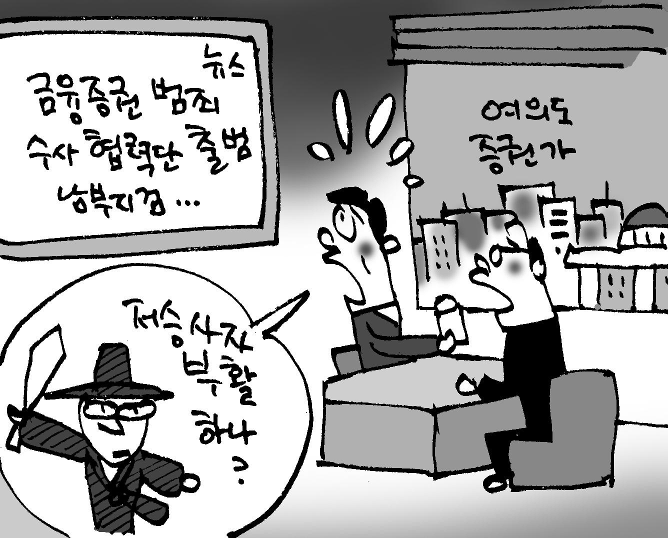 """금융증권범죄수사협력단에 """"파격적 대우"""""""