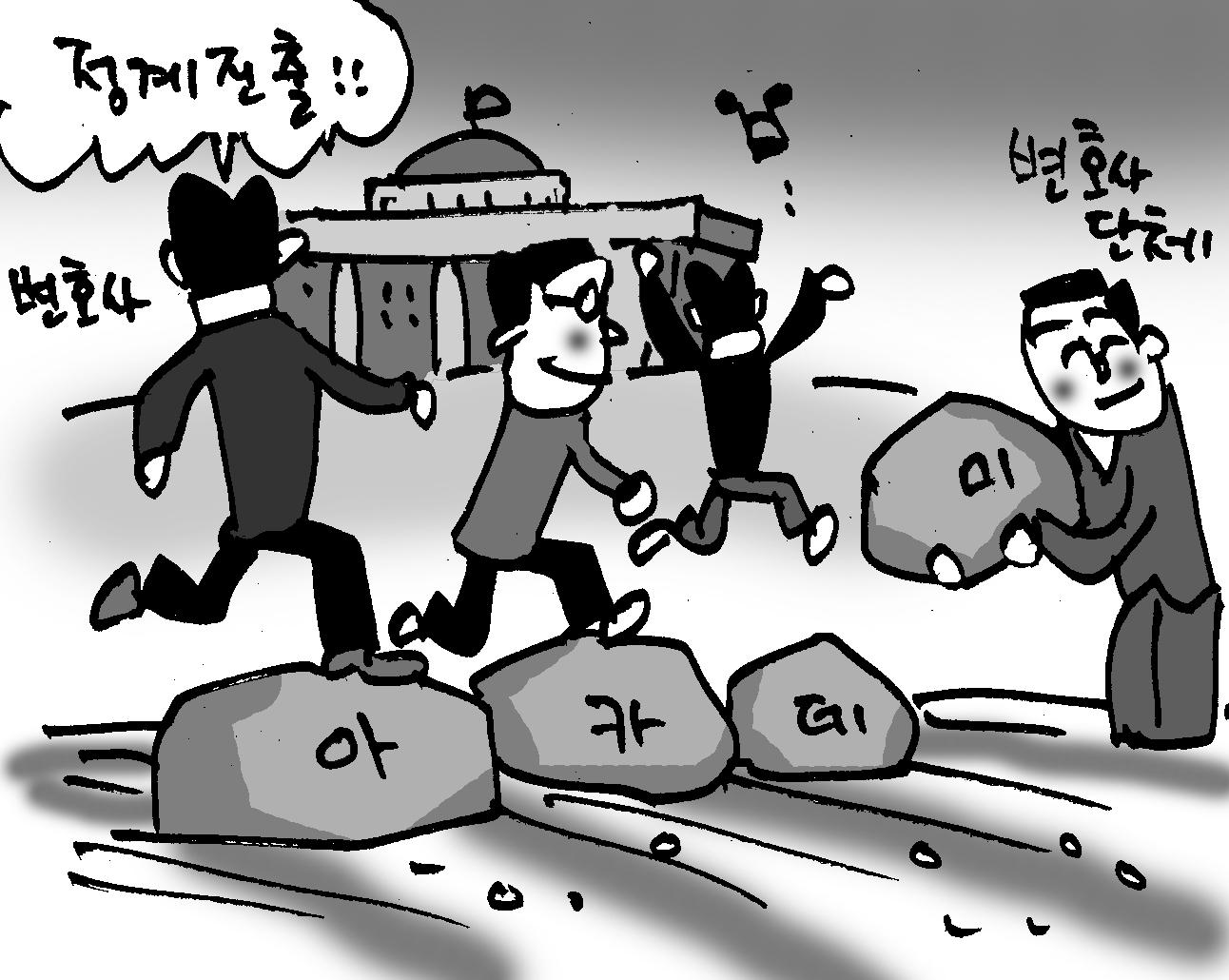 변호사단체, 변호사 '정계 진출' 지원 나섰다