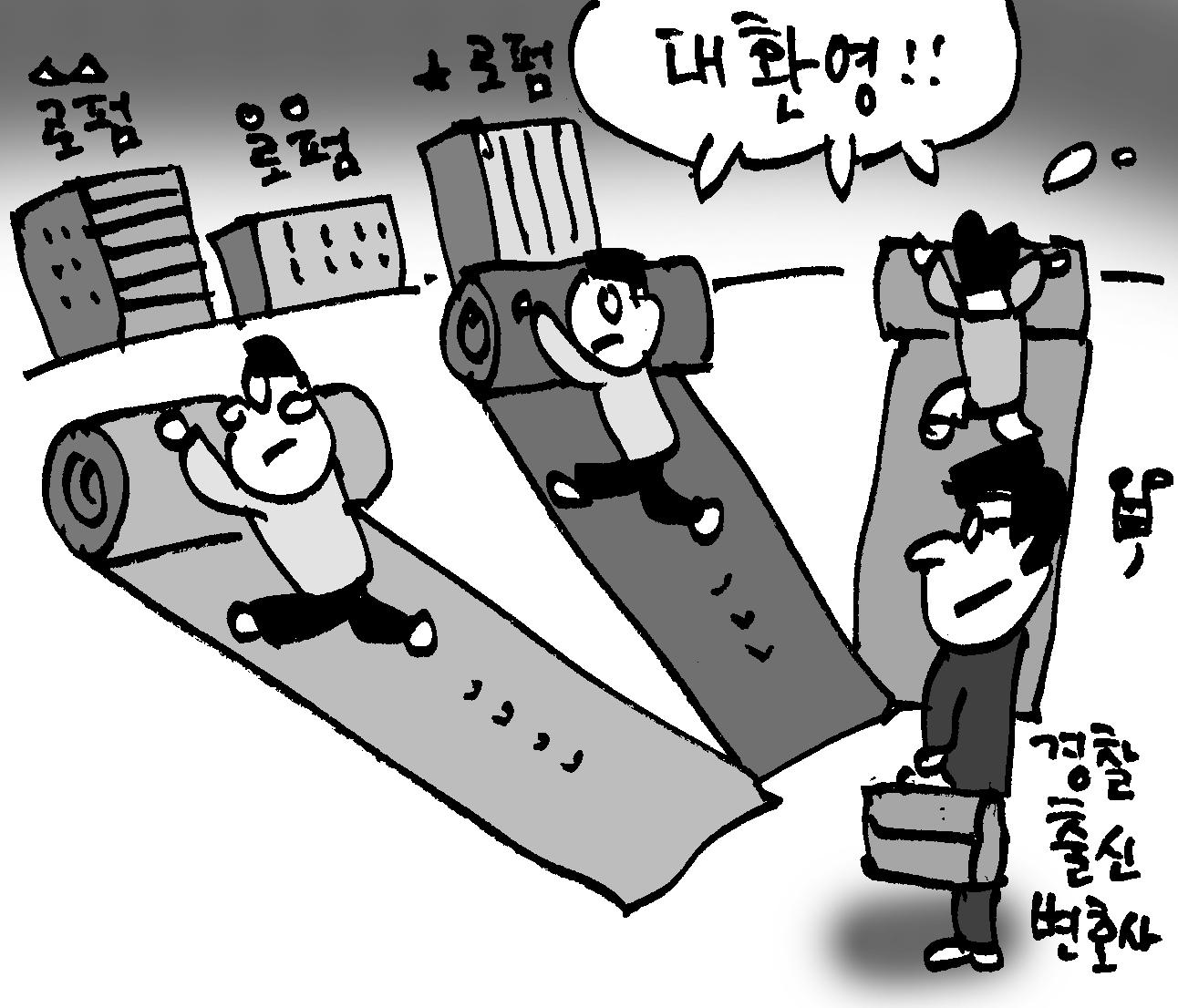 영입 경쟁 치열… 몸값 뛰는 경찰 출신 변호사들