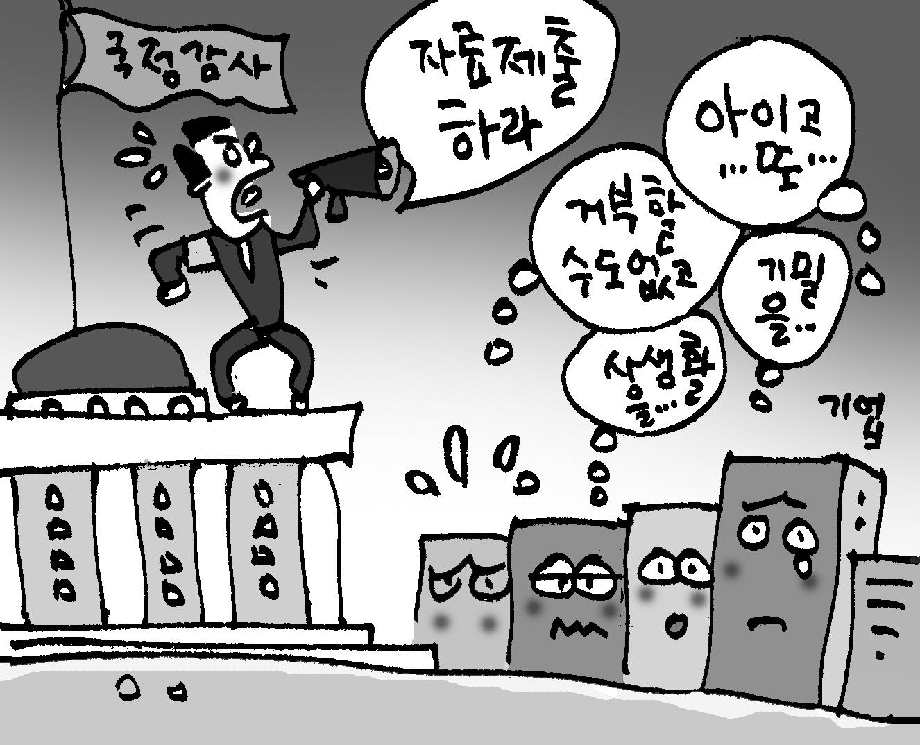 """""""영업비밀 제출하라니…"""" 기업들 국감 때마다 '진땀'"""