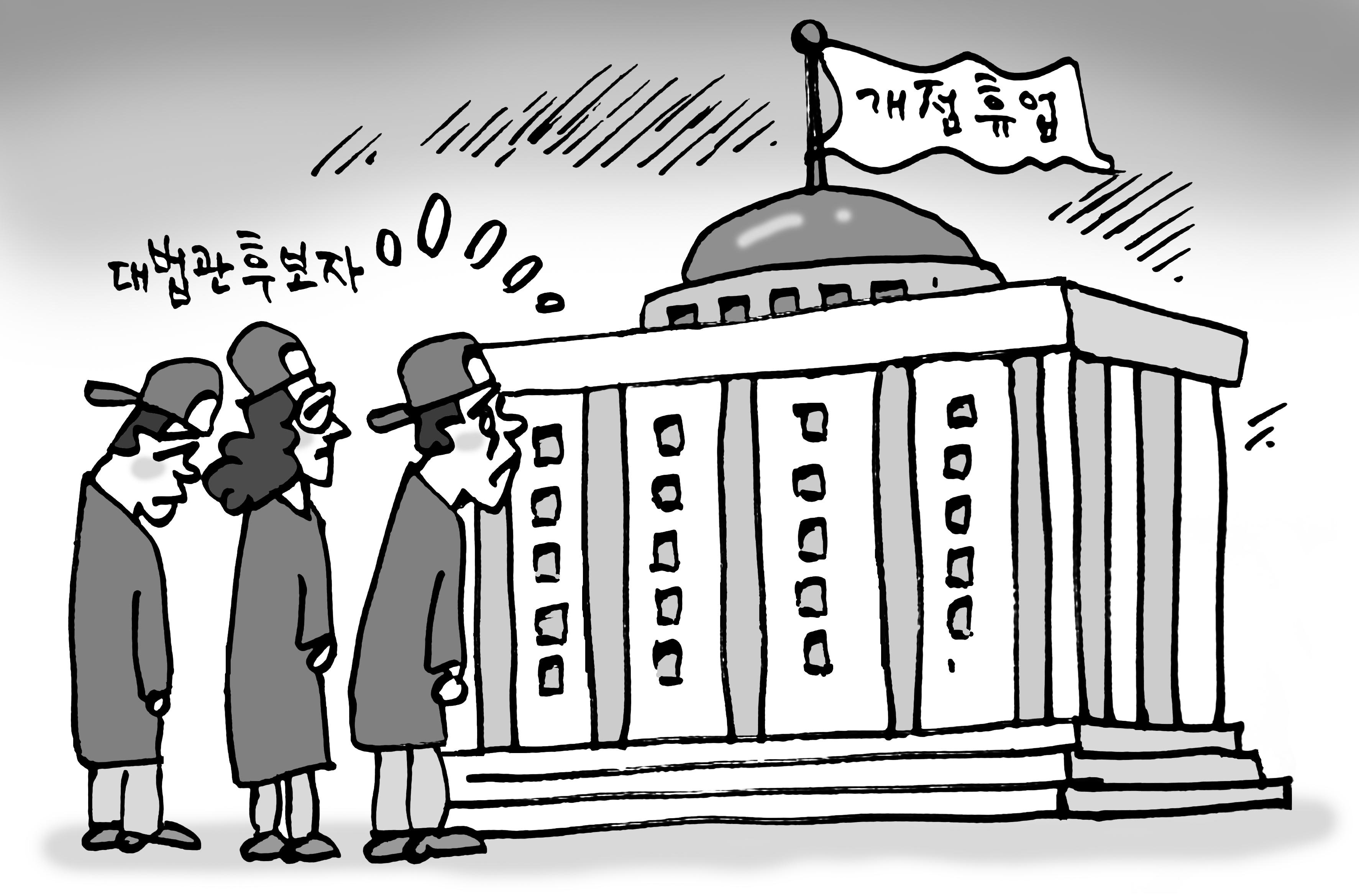 입법부 '개점휴업'… '대법관 대규모 공백' 사태 우려
