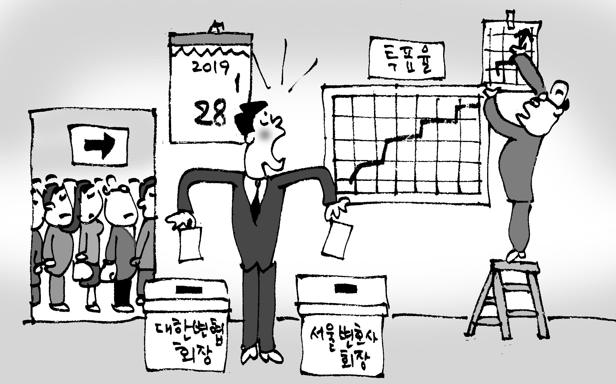 """""""변협회장·서울 등 지방변회장 선거 동시에 실시"""""""