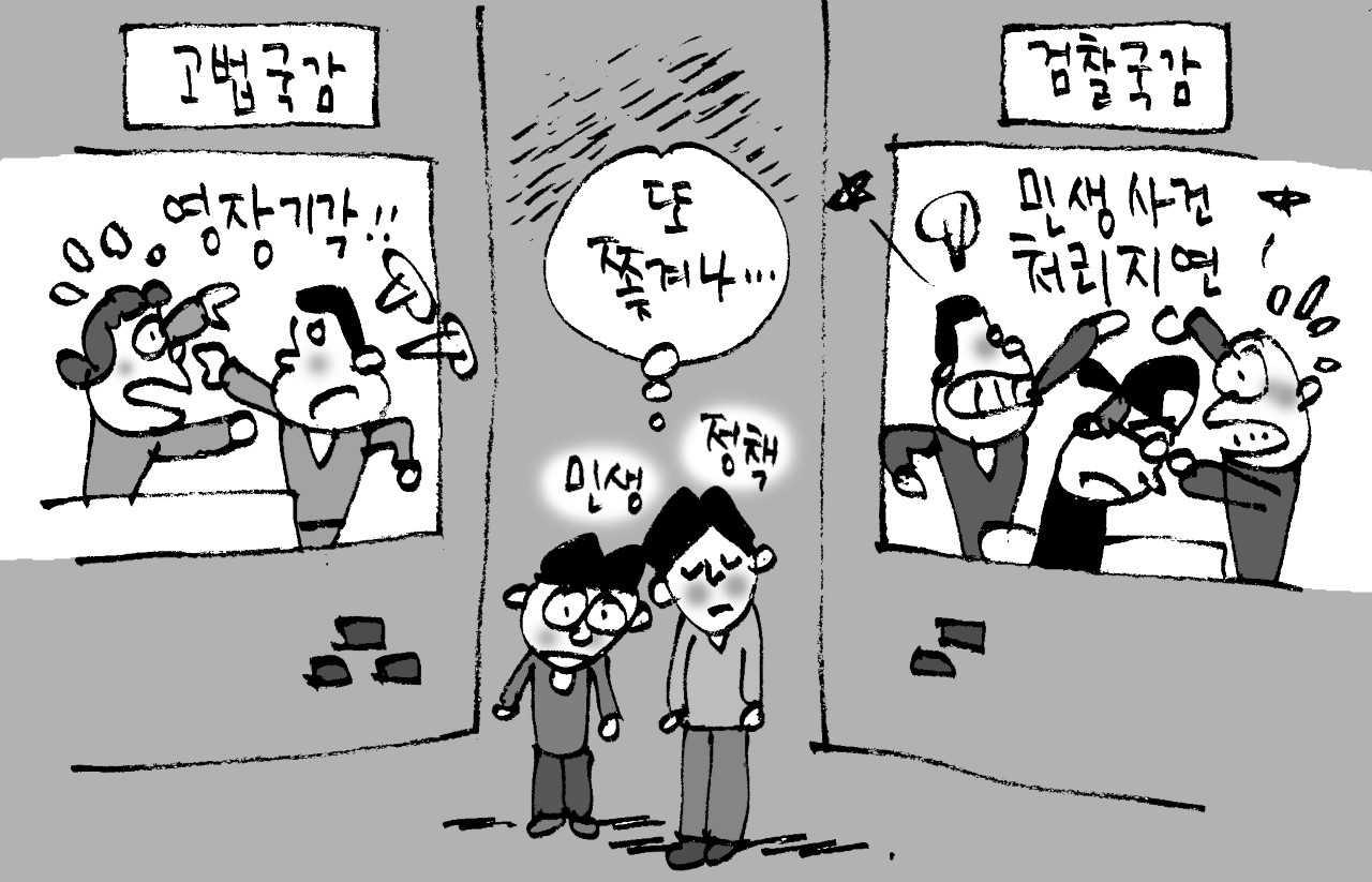 """""""사법행정권 남용 수사에 민생사건 지연""""… 여야, 검찰 질타"""