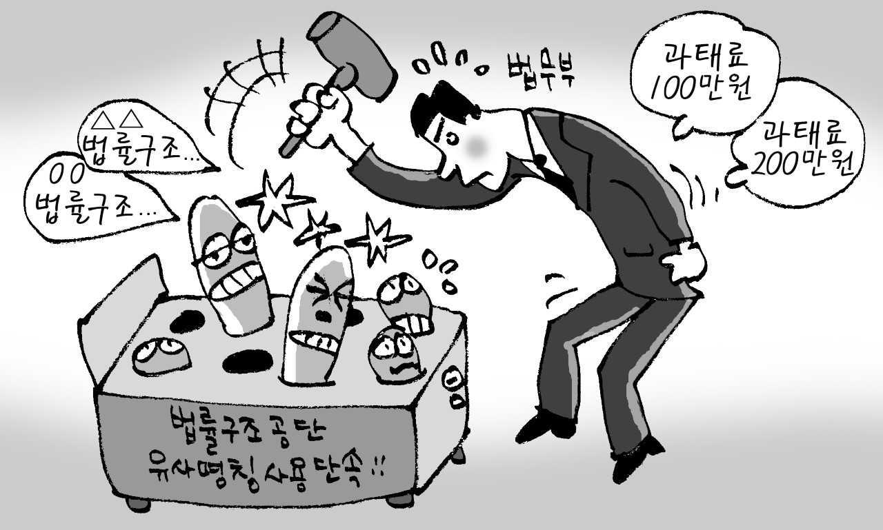 '법률구조공단' 유사명칭 사용 땐… 과태료 최대 200만원 부과
