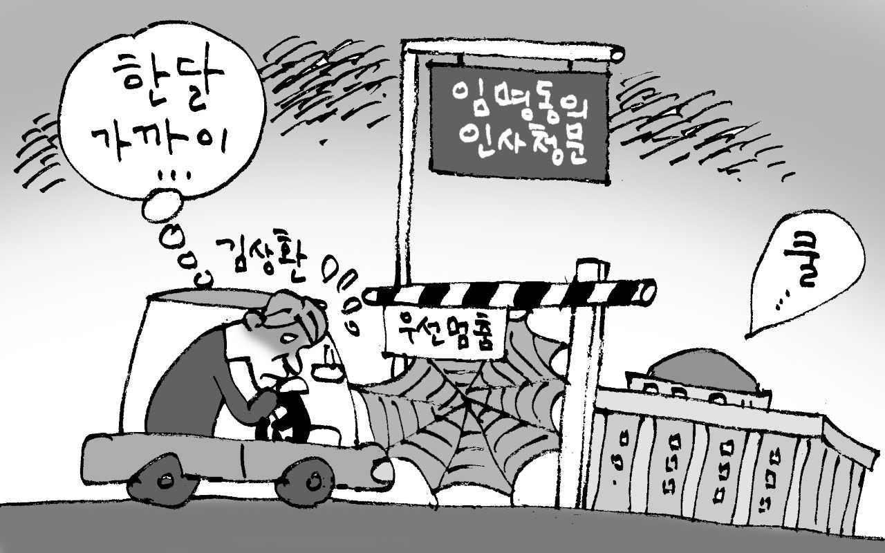 김상환 대법관 후보자 국회 인준절차 한달째
