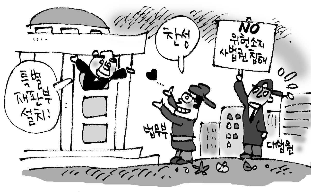 """대법원 """"특별재판부, 헌법상 근거 없어""""… 국회에 반대의견"""