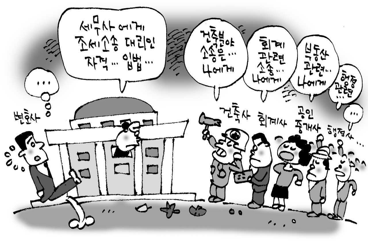 '세무사에 조세소송대리인 자격 부여' 졸속입법 추진 논란