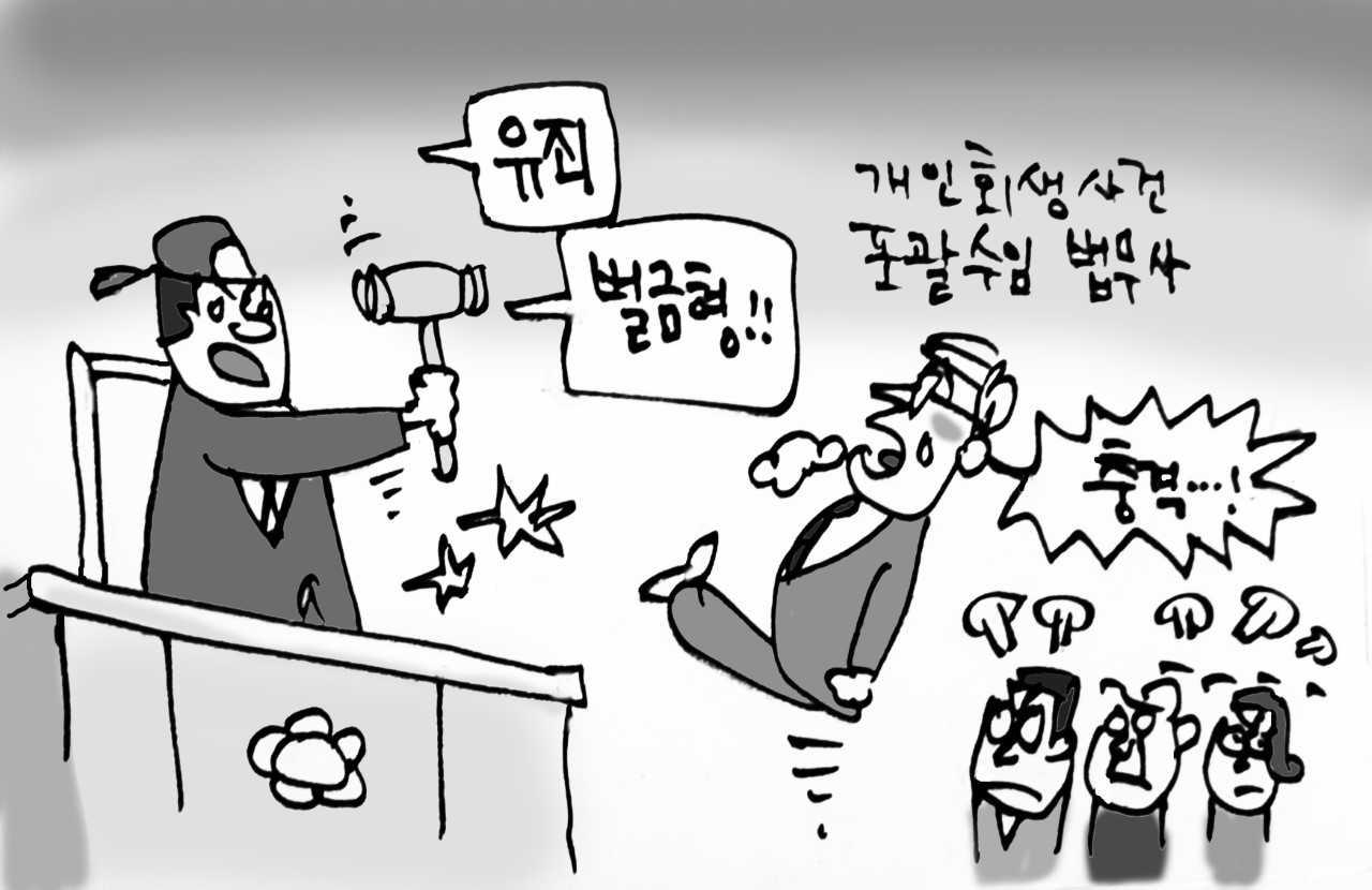 """(단독) 개인회생 사건 포괄수임 법무사 2심서 """"유죄"""""""
