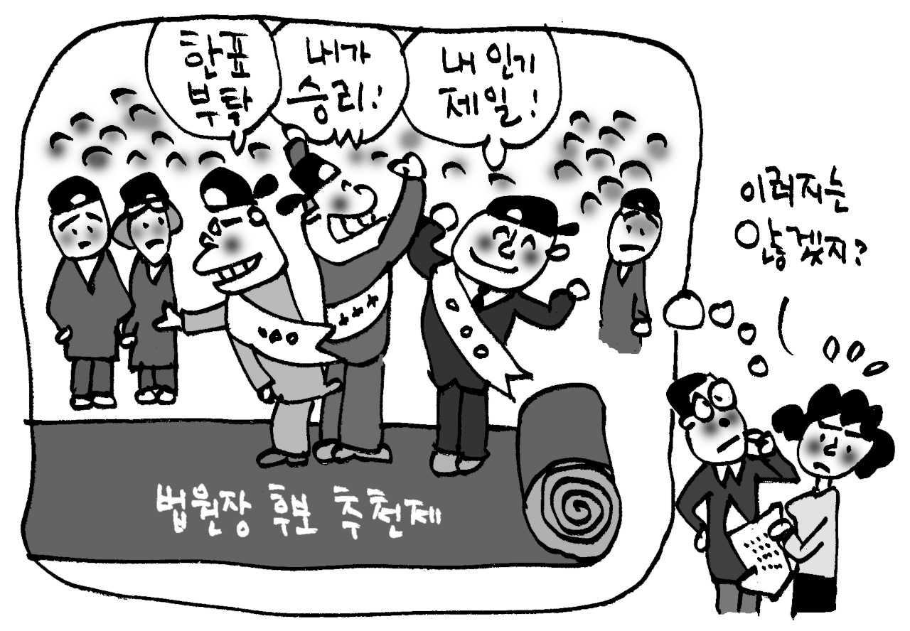 법원장 임명에 판사들도 참여…'법원장 후보 추천제' 시범실시