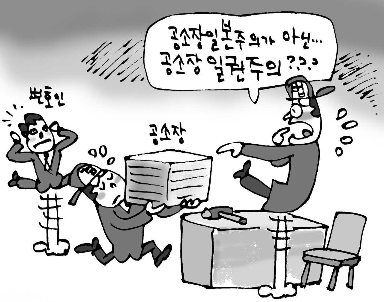 임종헌 前 차장 재판 돌입… '공소장 일본주의' 위반 싸고 격돌