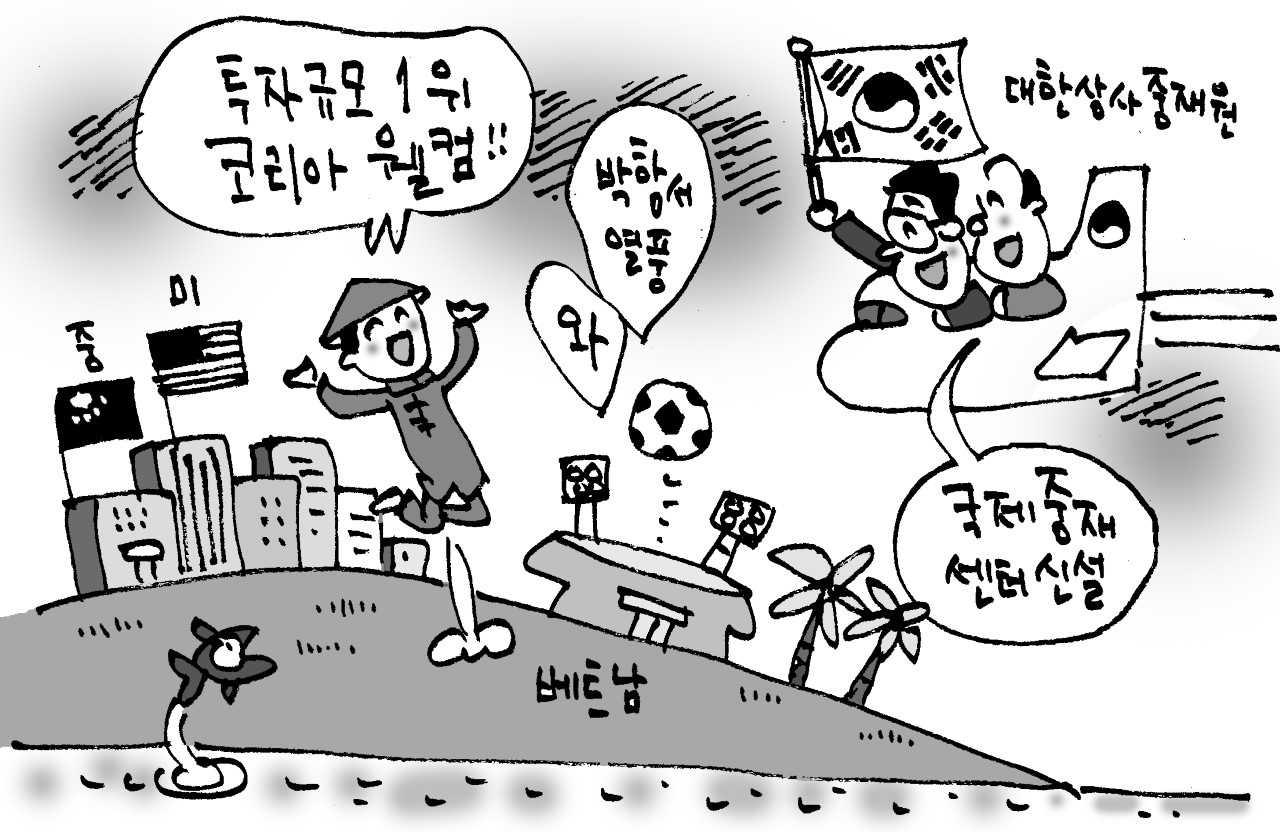 상사중재원, 베트남 '한류열풍' 속으로… 'K 중재' 열띤 홍보