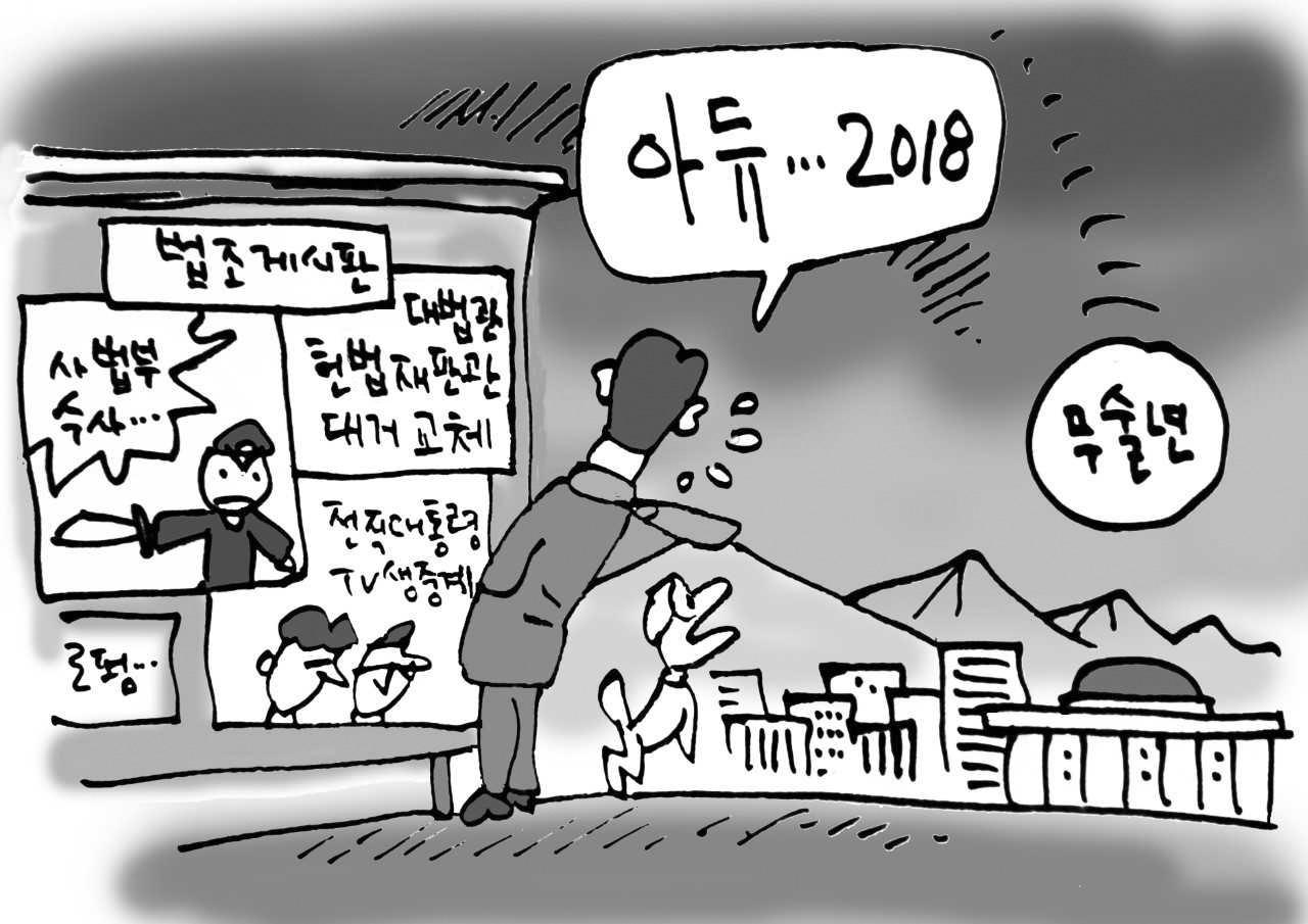검찰 내 성추행 폭로 '미투'… 정치권·연극계 등 각계 확산