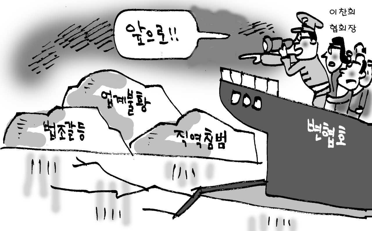 """""""회원 권익, 직역 수호하는 강한 변협""""…이찬희 협회장 취임"""