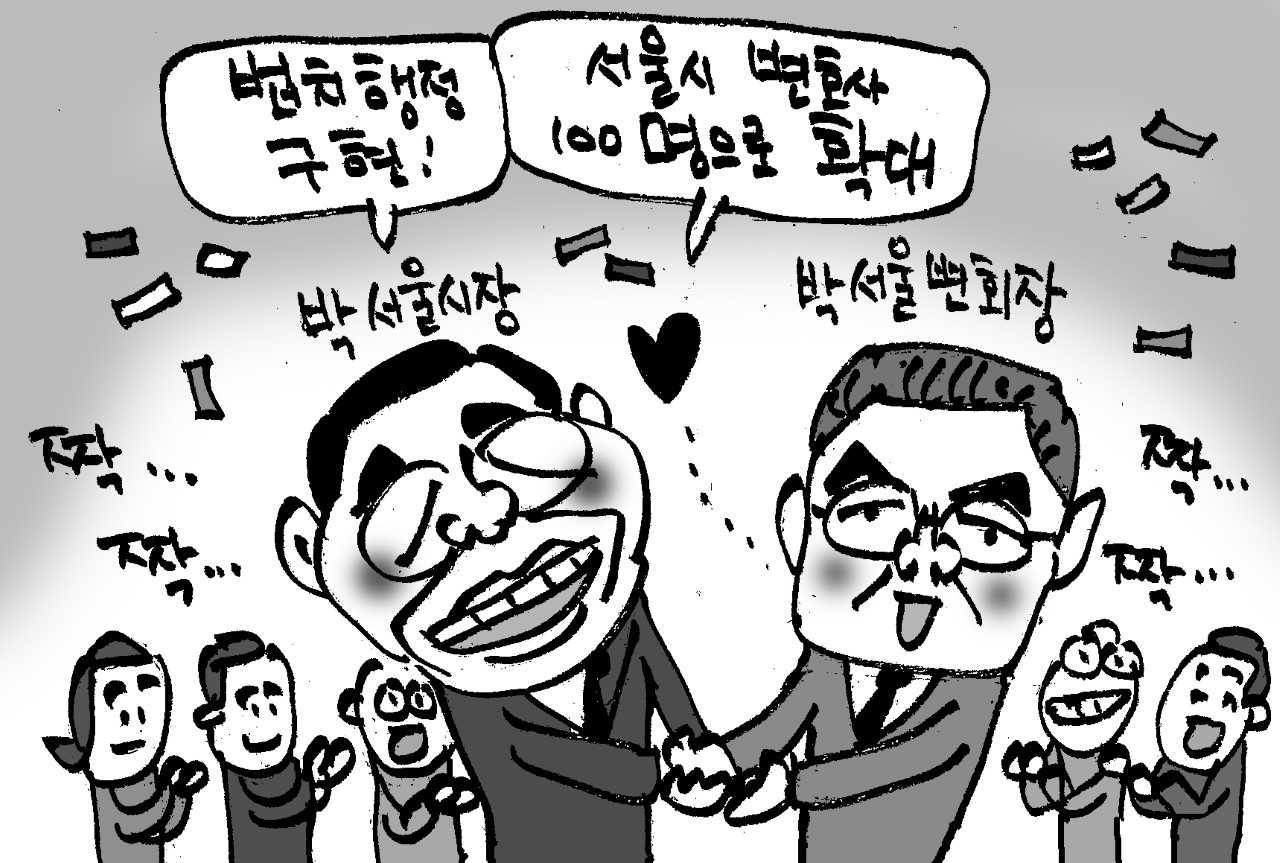 서울시 상근변호사 50명서 100명으로