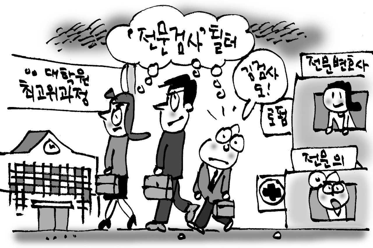 '검사도 전문화 시대'… 자신만의 전공 쌓기 '바람'