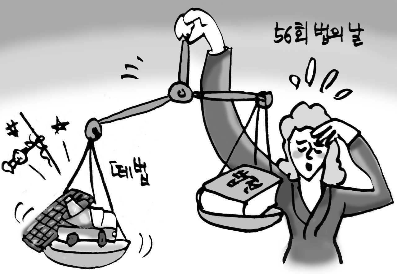 '법의 날' 맞아 법조계 내부 성찰이 필요하다
