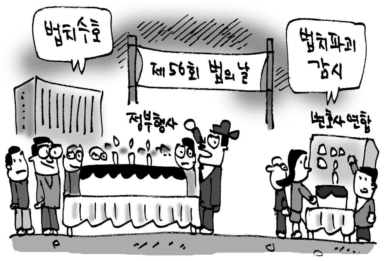 """제56회 법의 날… """"진정한 법치주의 구현"""""""