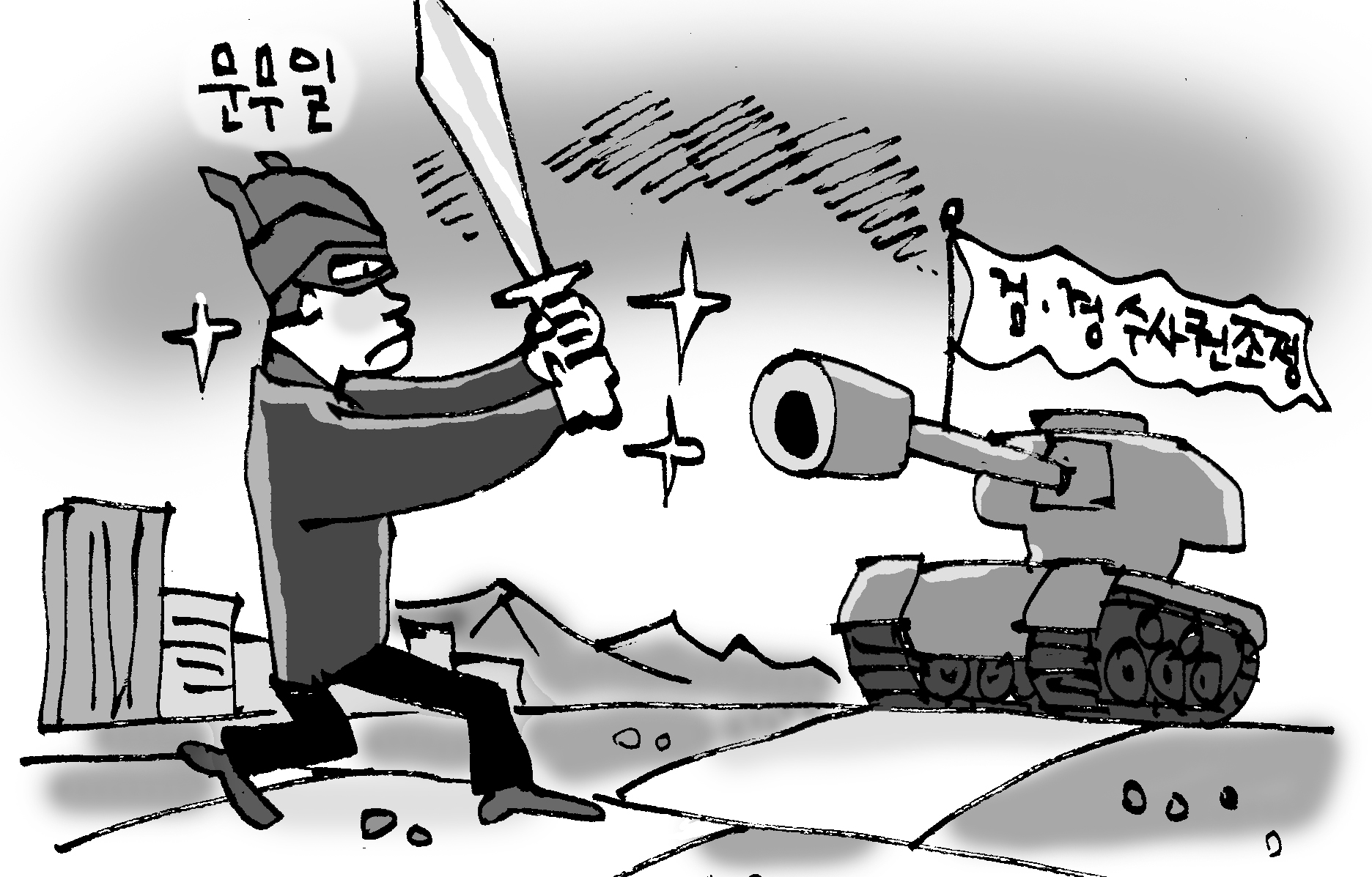 패스트 트랙 탄 '검·경 수사권조정'… 우려 목소리 높다