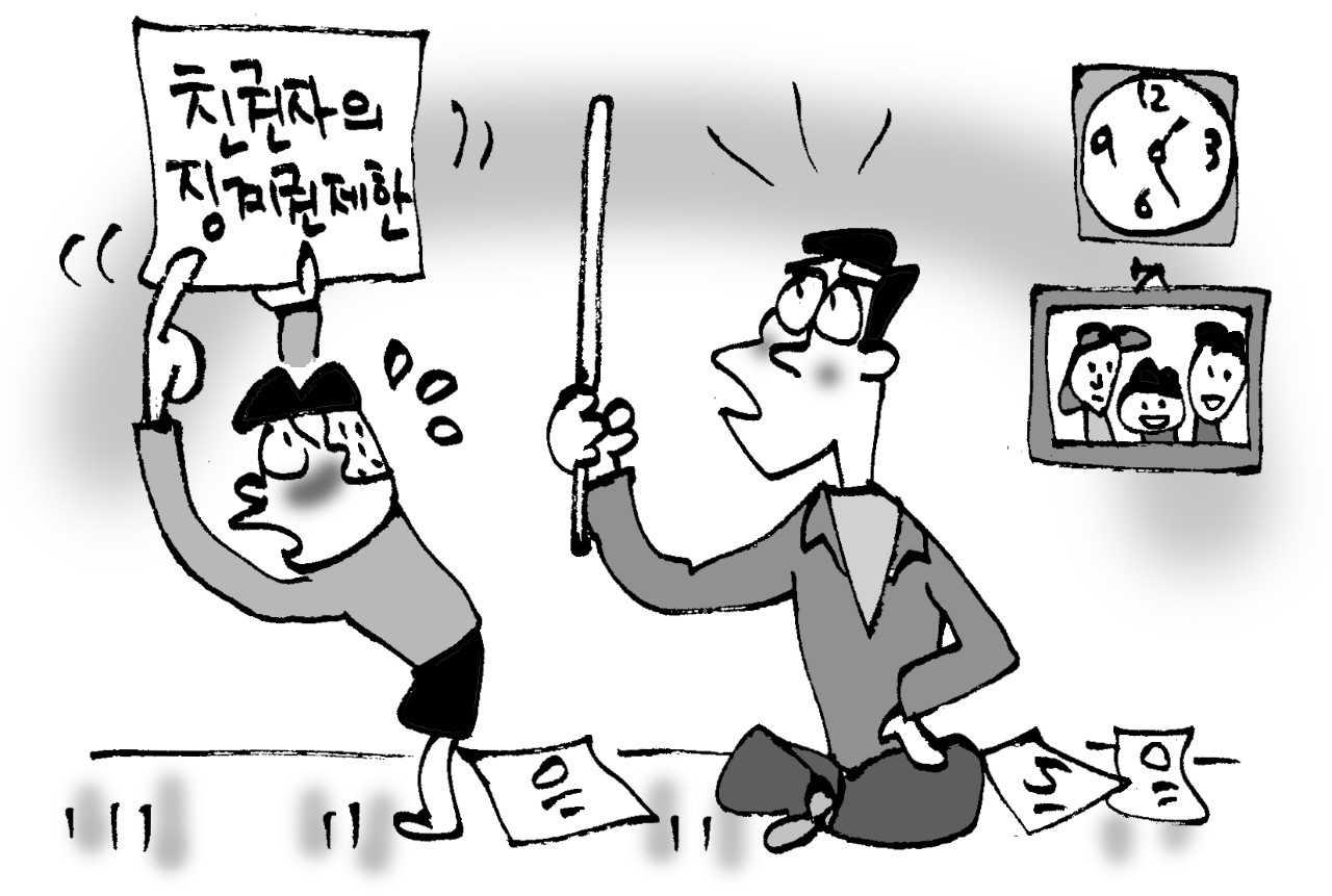 친권자 징계권서 '체벌' 제한… 민법 915조 등 손본다