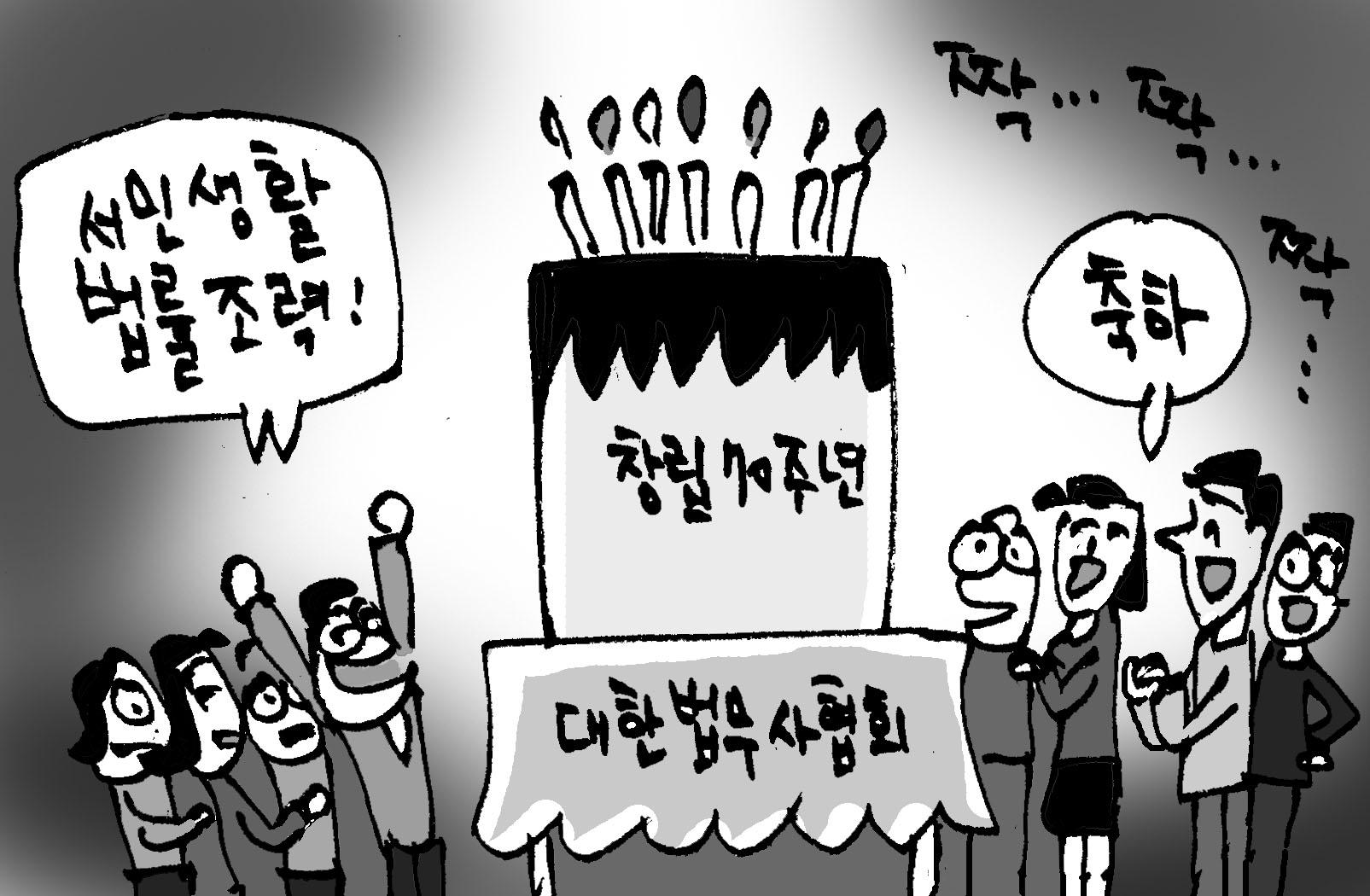 협회장 러닝메이트제도 폐지… 선거제도 대폭 손질