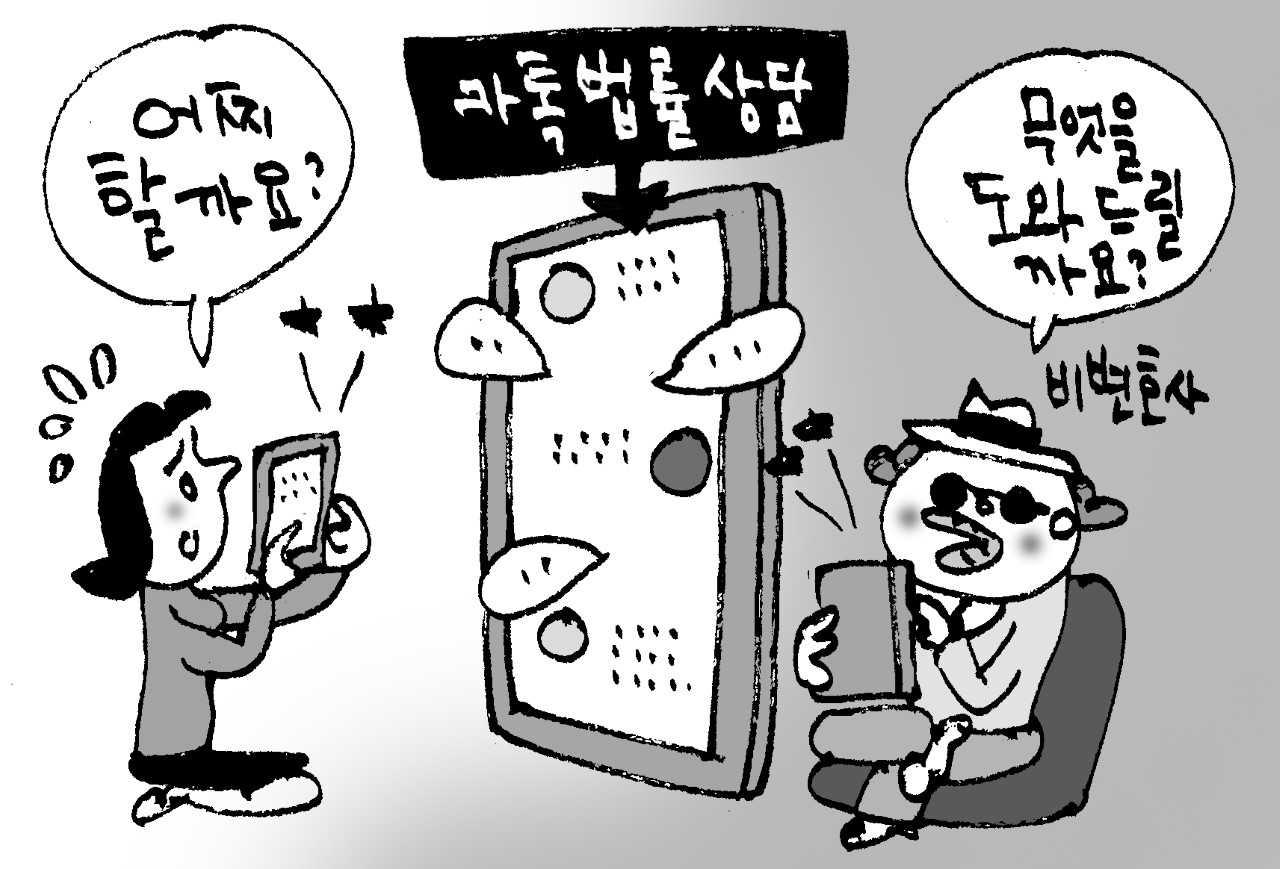 (단독) '법률상담 카톡방' 200여 곳 성행… 익명 상담은 문제