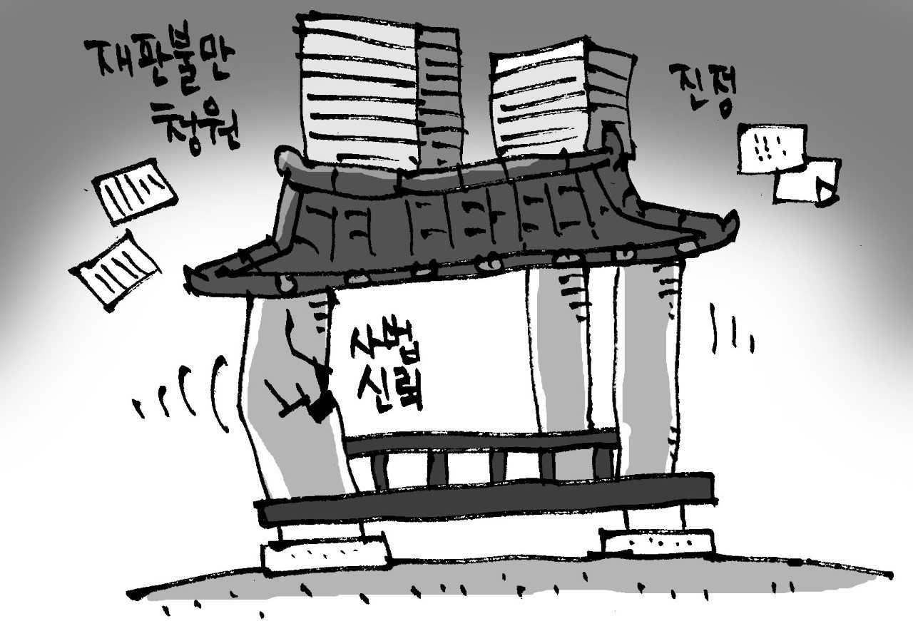(단독) 법관 상대 진정·청원 급증… 사법불신 '심각'