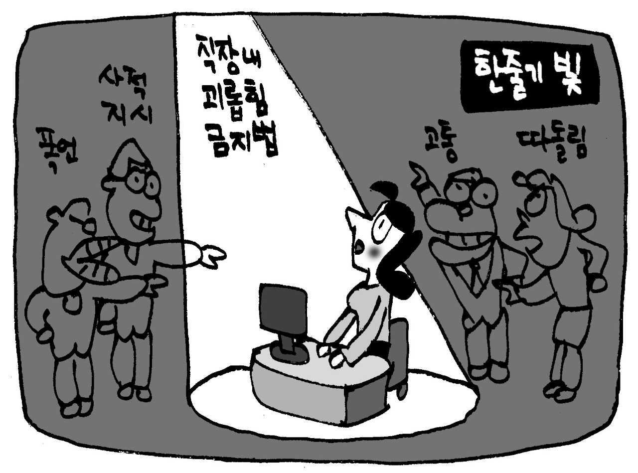 '직장 내 괴롭힘 금지법' 시행… 로펌 '밥총무'도 이제 아웃