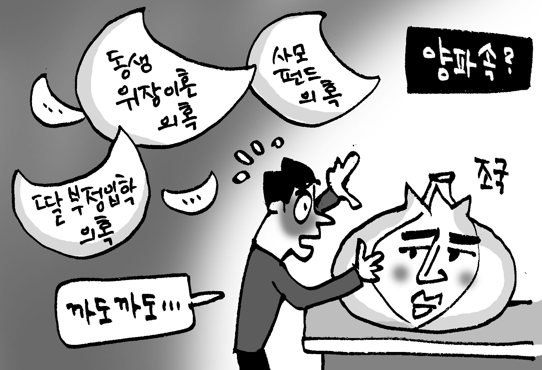 조국 후보자, '스토킹 처벌법' 제정 등 국민생활 밀접 정책 추진 공약
