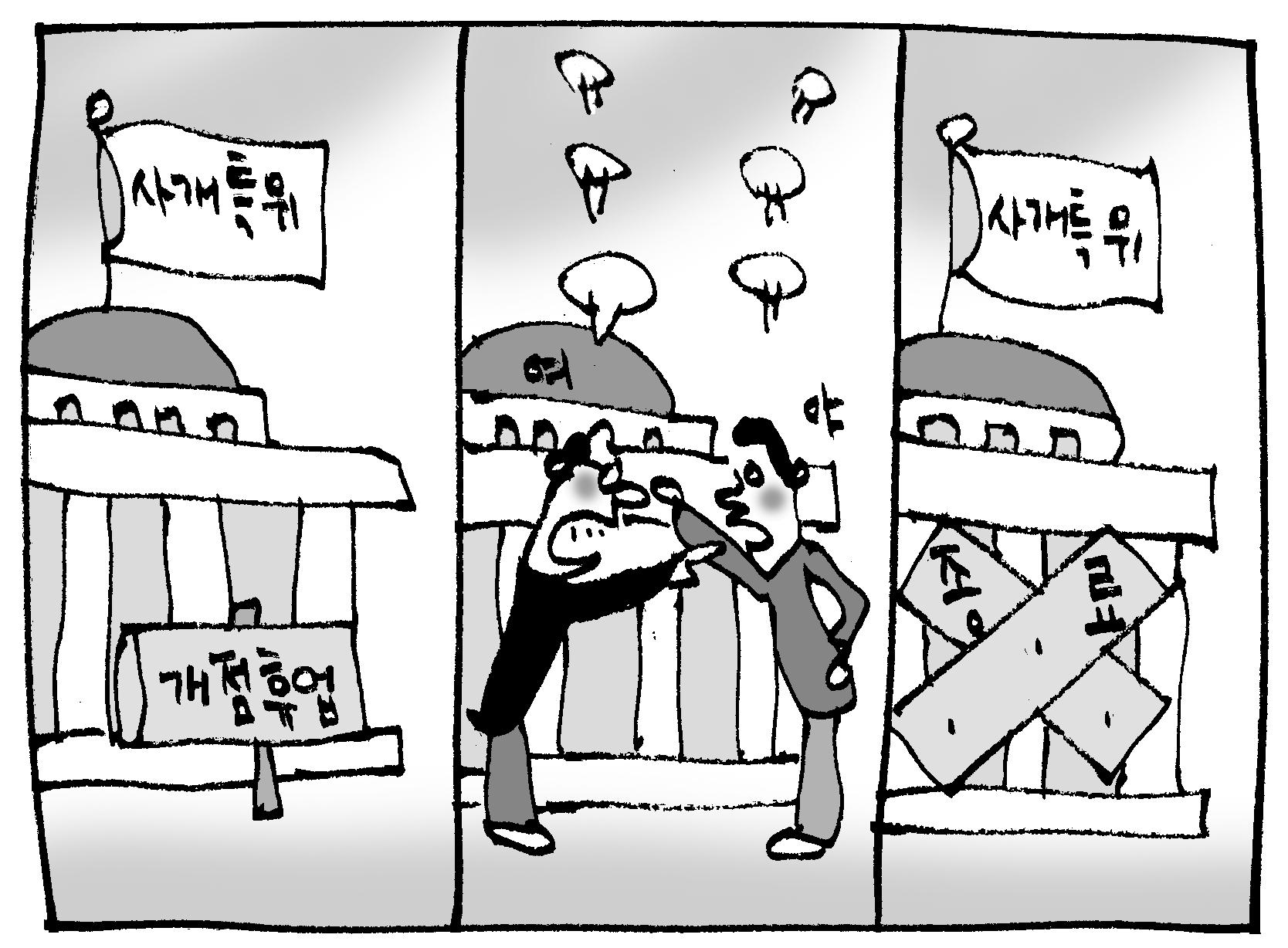 법안처리 1건도 못한 채 사개특위 '빈손 종료'