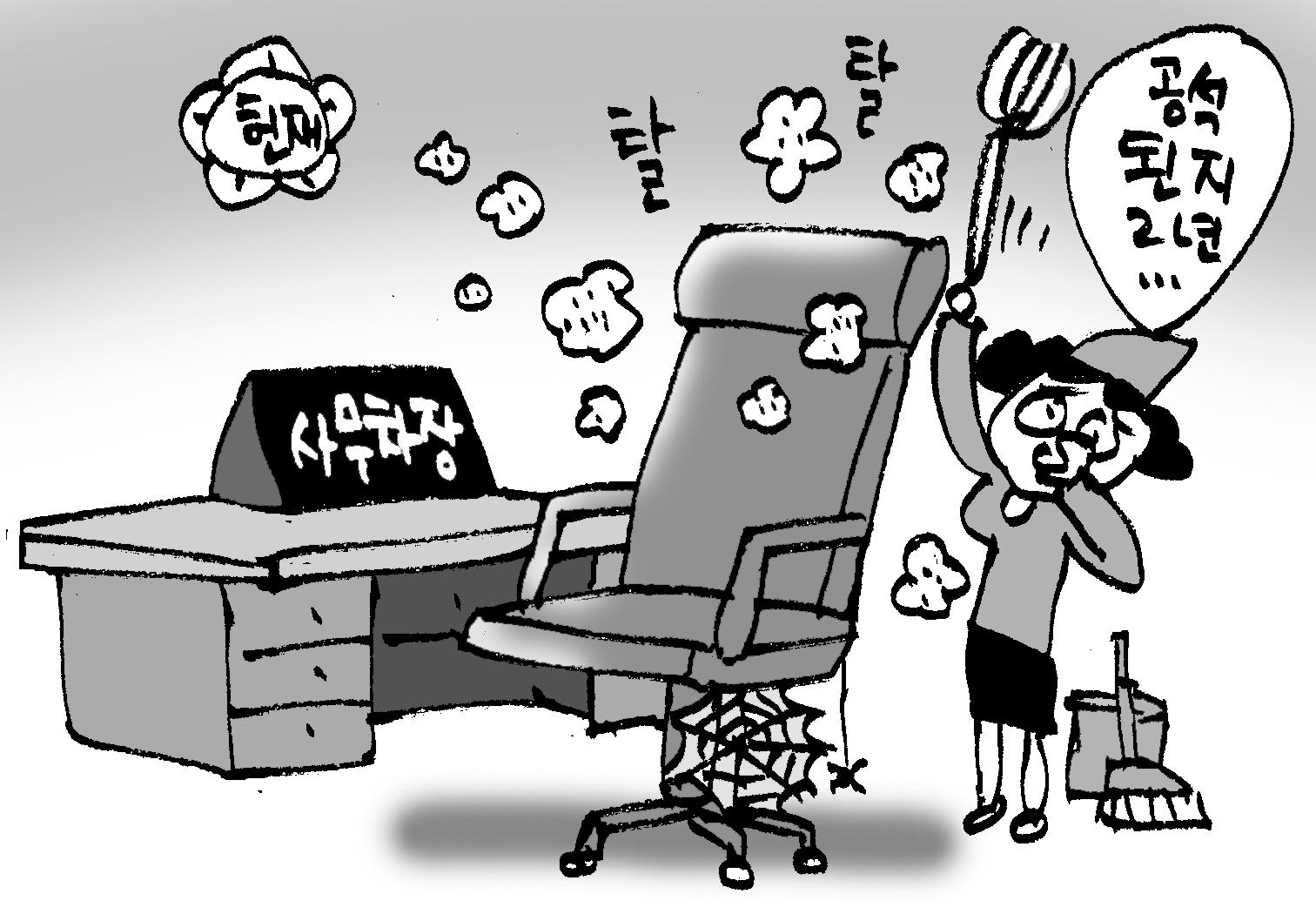 헌법재판소 사무차장 2년째 공석 '논란'