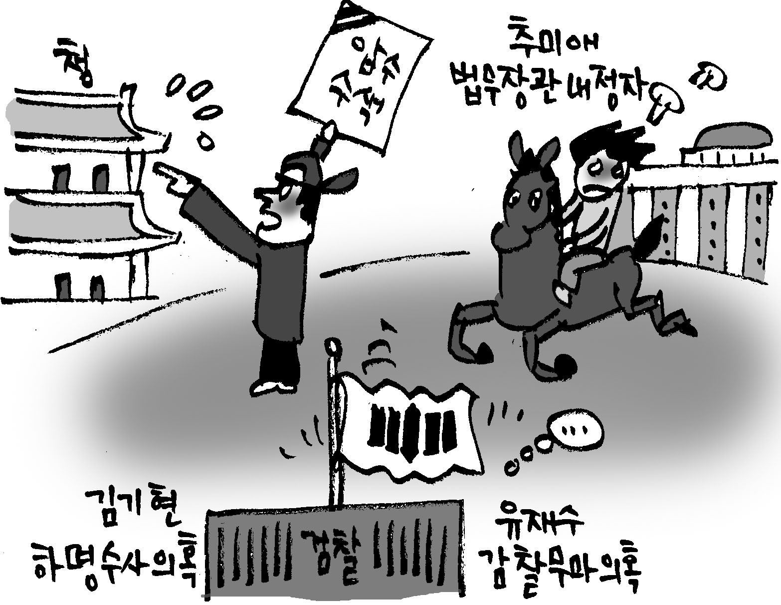 정부·여당과 검찰 사이 다시 전운 감돈다