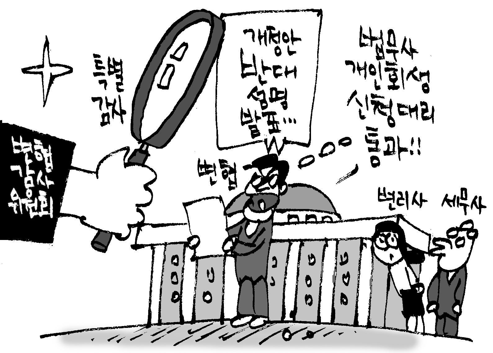 """법무사법 개정안 싸고 변호사업계 """"누가 용인 했나"""" 진실공방"""