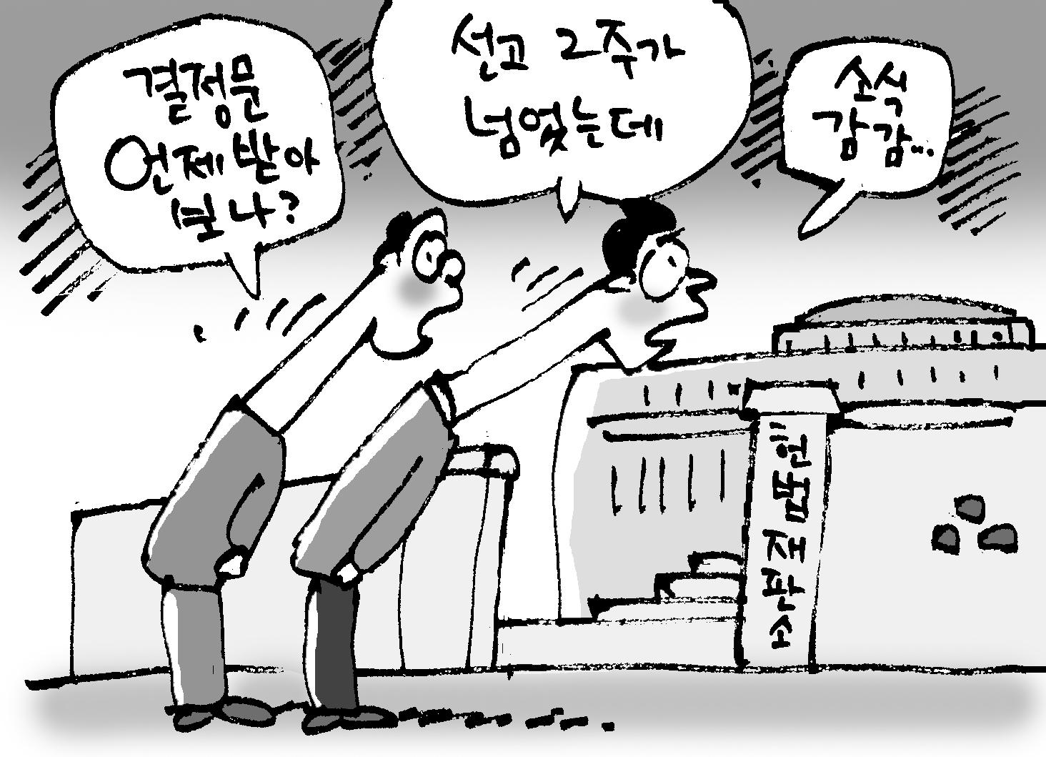 헌재 결정문 늑장 송달에 변호사들 '불만'