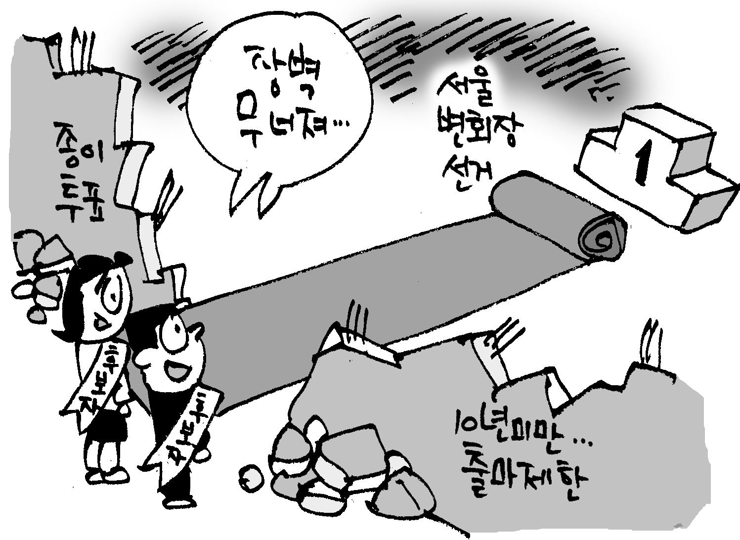 서울변회장 선거 '경력 제한' 철폐