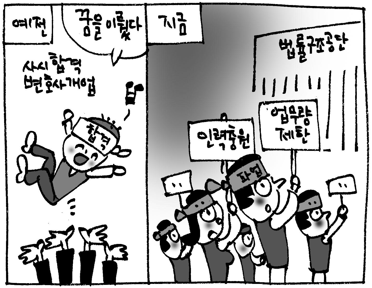 변호사업계 사상 첫 '변호사 파업'