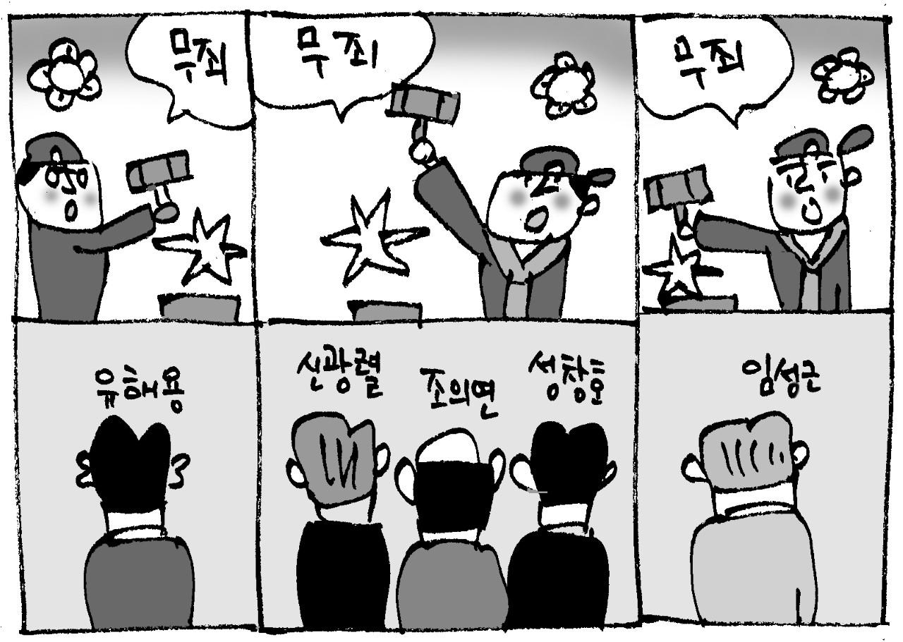 사법행정권 남용 의혹 '직권남용 혐의' 전·현직 법관 잇따라 무죄