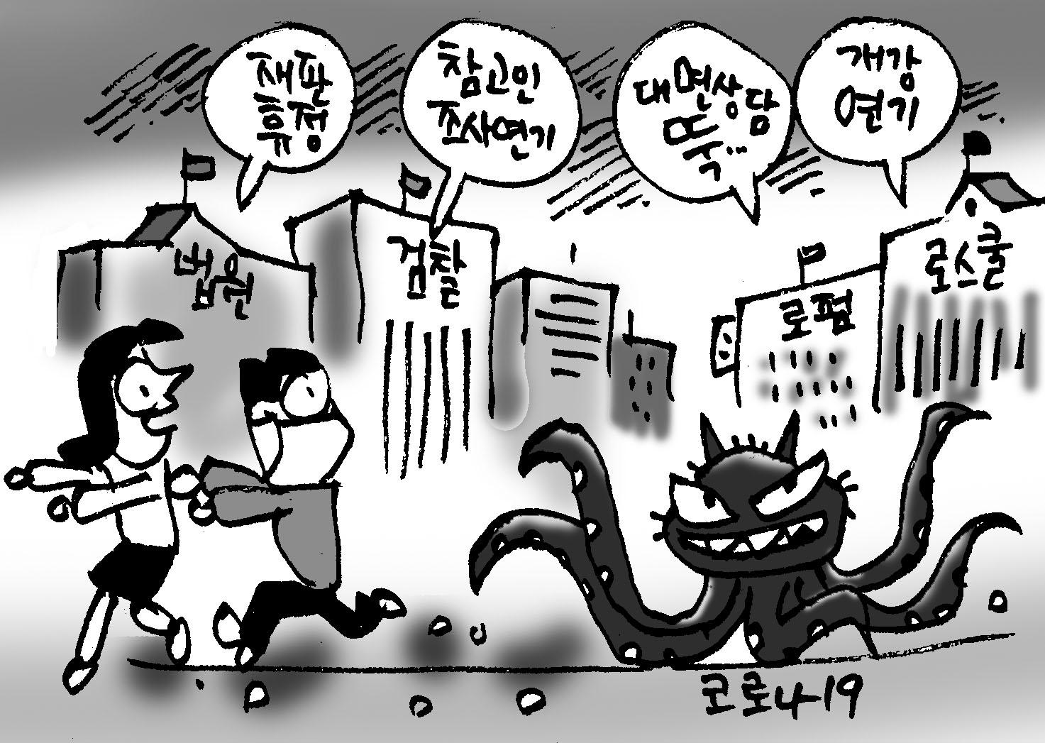 전국 25개 로스쿨 개강 연기… 법원·검찰도 '비상'
