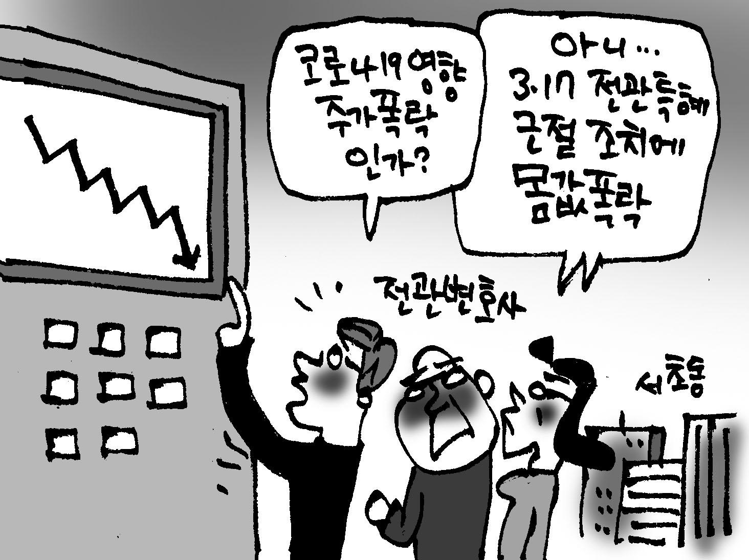 '수임·변론, 수사절차까지 단계별로' 전관특혜 규제